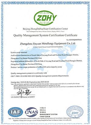 ISO90001认证